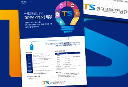 한국교통안전공단 포스터