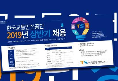 한국교통안전공단 신문광고
